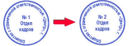 образец доверенности на изготовление печати организации