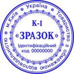 Защита печатей в виде косичек образец к-1