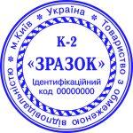 Защита печатей в виде косичек образец к-2