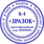 Защита печатей в виде косичек образец к-4