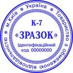 Защита печатей в виде косичек образец к-7