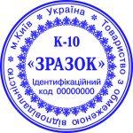 Защита печатей в виде косичек образец к-10