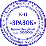 Защита печатей в виде косичек образец к-11