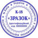 Защита печатей в виде косичек образец к-18
