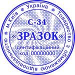 Образец защиты печати в виде сетки С-34