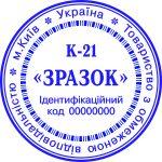 Защита печатей в виде косичек образец к-21
