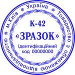 Защита печатей в виде косичек образец к-42