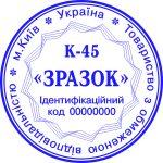 Защита печатей в виде косичек образец к-45