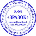 Защита печатей в виде косичек образец к-54