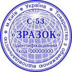 Образец защиты печати в виде сетки С-53