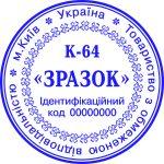 Защита печатей в виде косичек образец к-64