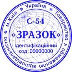 Образец защиты печати в виде сетки С-54