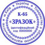 Защита печатей в виде косичек образец к-65