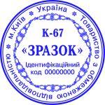 Защита печатей в виде косичек образец к-67