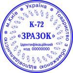 Защита печатей в виде косичек образец к-72