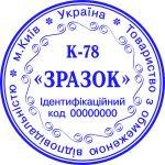 Защита печатей в виде косичек образец к-78