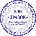 Защита печатей в виде косичек образец к-94