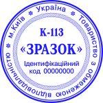 Защита печатей в виде косичек образец к-113
