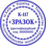 Защита печатей в виде косичек образец к-117