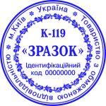 Защита печатей в виде косичек образец к-119
