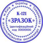 Защита печатей в виде косичек образец к-121