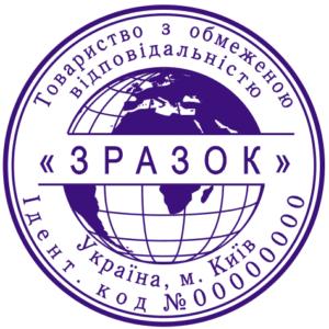 Защита печатей и штампов 2019