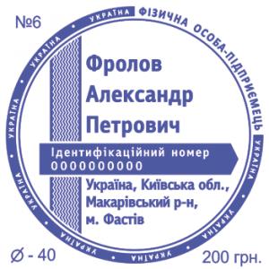 Печати ФОП
