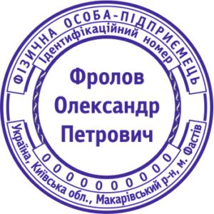 Печать ФОП с одной степенью защиты
