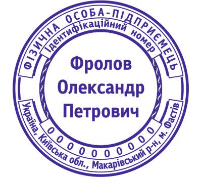 Печать ФОП с одной степенью защиты 40мм