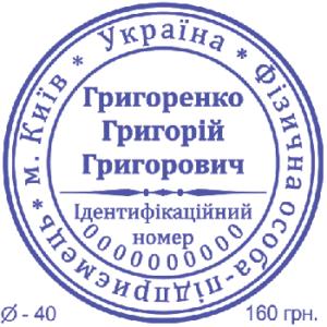 Печать ФОП с разделителем