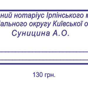 Штамп нотариуса 130грн.